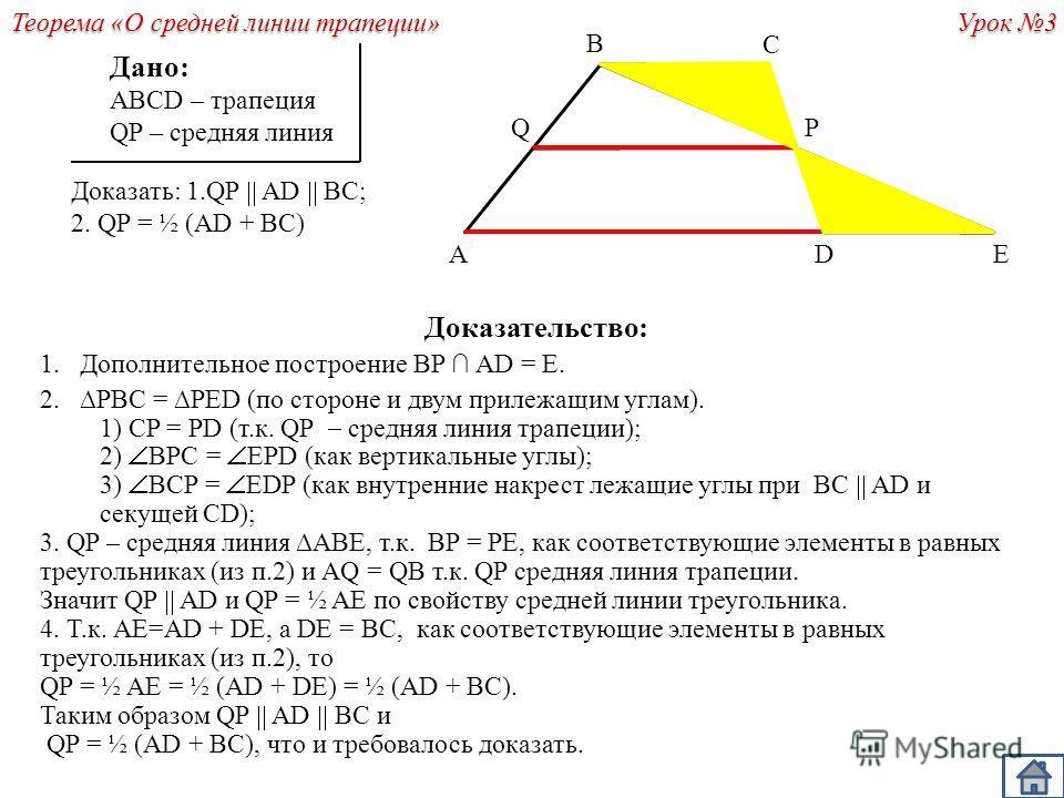Доказательство: 1.Дополнительное построение BP AD = E. 2.PBC = PED (по стороне и двум прилежащим углам). 1) CP = PD (т.к. QP средняя линия трапеции); 2) BPC = EPD (как вертикальные углы); 3) BCP = EDP (как внутренние накрест лежащие углы при BC AD и