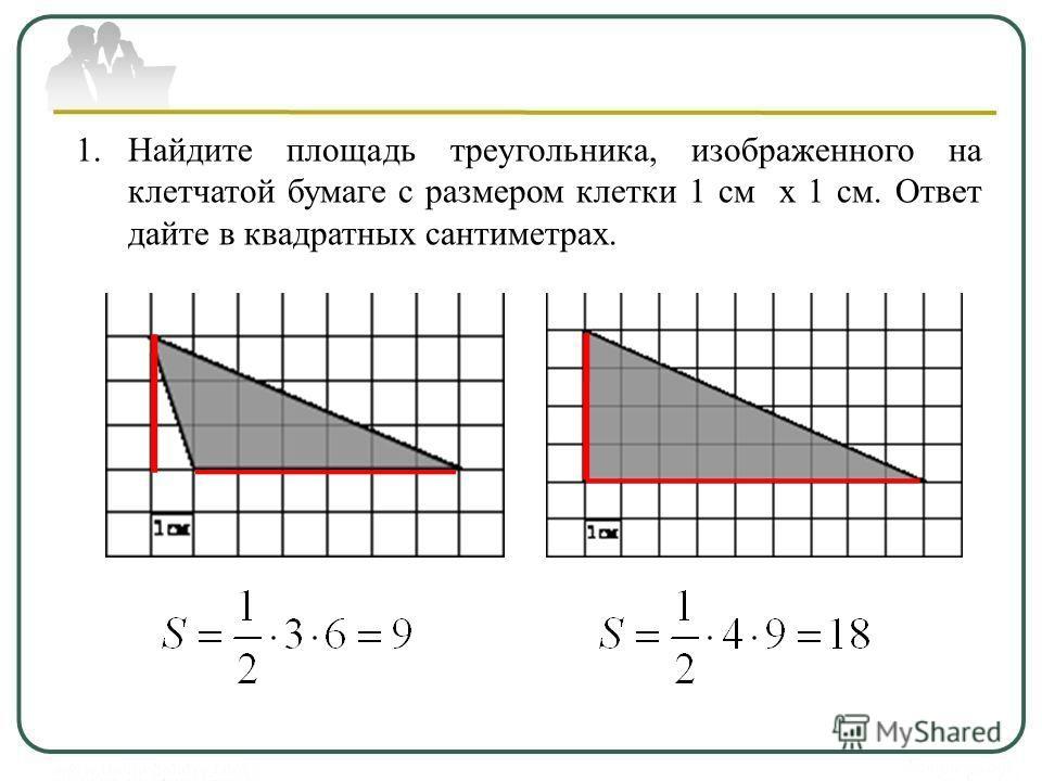 1.Найдите площадь треугольника, изображенного на клетчатой бумаге с размером клетки 1 см x 1 см. Ответ дайте в квадратных сантиметрах.