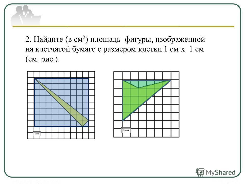 2. Найдите (в см 2 ) площадь фигуры, изображенной на клетчатой бумаге с размером клетки 1 см х 1 см (см. рис.).