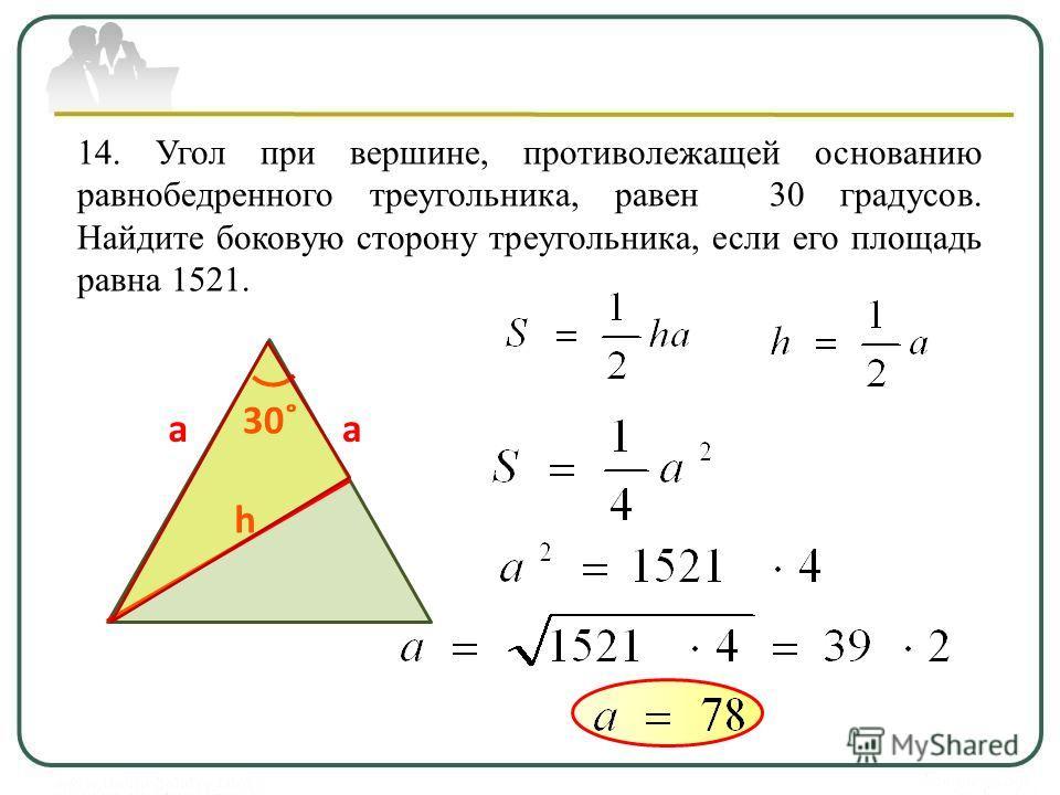 14. Угол при вершине, противолежащей основанию равнобедренного треугольника, равен 30 градусов. Найдите боковую сторону треугольника, если его площадь равна 1521. 30˚ h aa