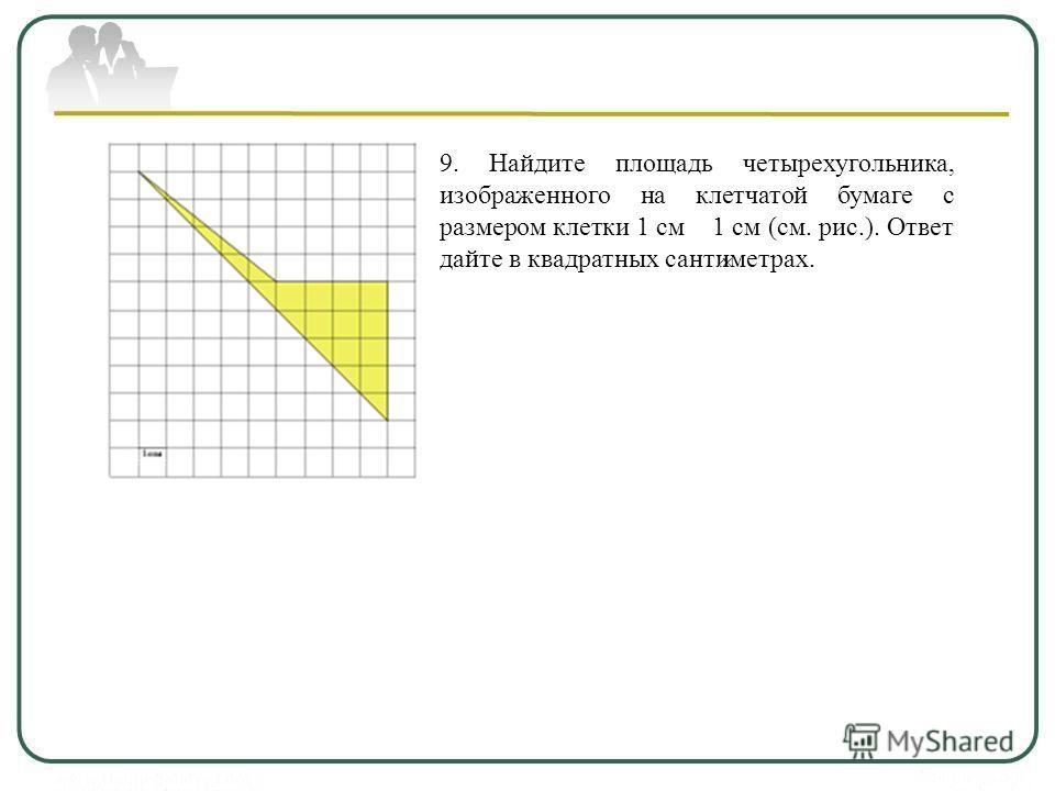 9. Найдите площадь четырехугольника, изображенного на клетчатой бумаге с размером клетки 1 см 1 см (см. рис.). Ответ дайте в квадратных сантиметрах.