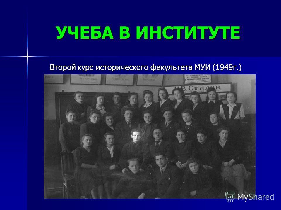 УЧЕБА В ИНСТИТУТЕ Второй курс исторического факультета МУИ (1949г.)
