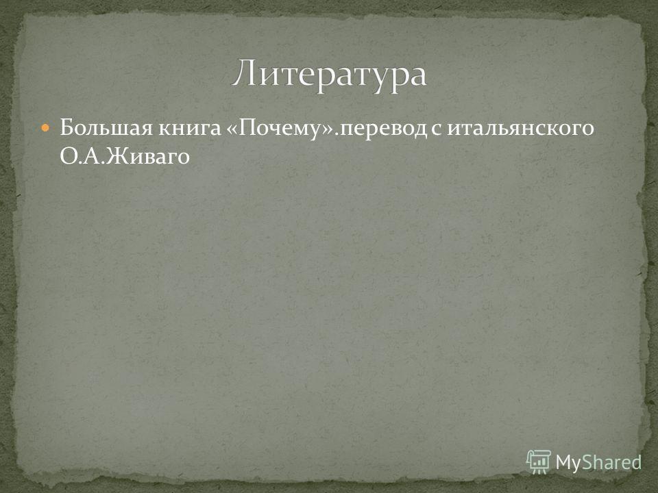 Большая книга «Почему».перевод с итальянского О.А.Живаго