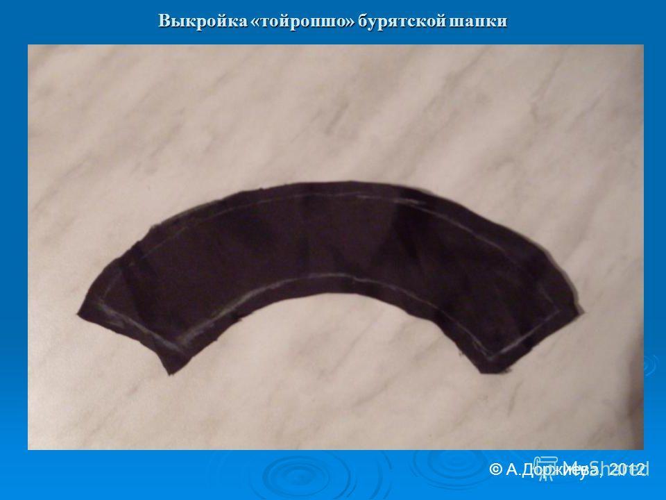 Выкройка «тойропшо» бурятской шапки © А.Доржиева, 2012