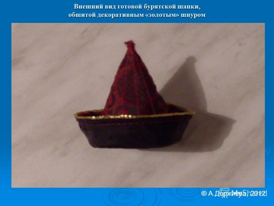 Внешний вид готовой бурятской шапки, обшитой декоративным «золотым» шнуром © А.Доржиева, 2012