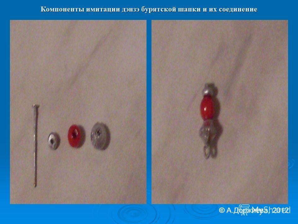 Компоненты имитации дэнзэ бурятской шапки и их соединение © А.Доржиева, 2012