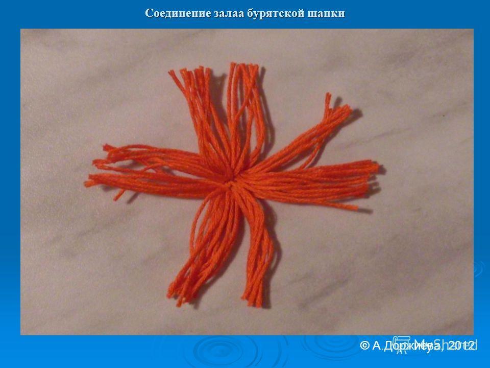 Соединение залаа бурятской шапки © А.Доржиева, 2012
