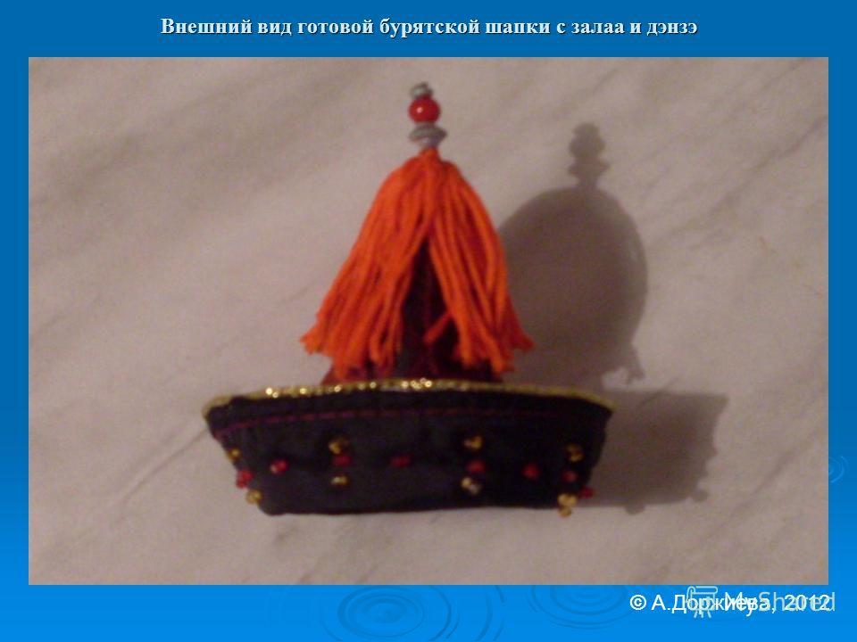 Внешний вид готовой бурятской шапки с залаа и дэнзэ © А.Доржиева, 2012