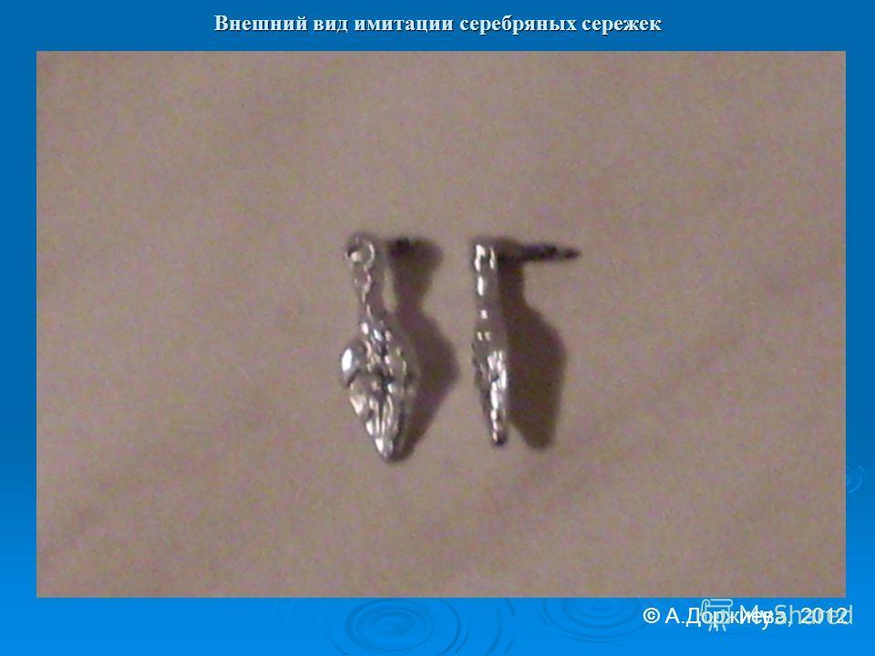 Внешний вид имитации серебряных сережек © А.Доржиева, 2012
