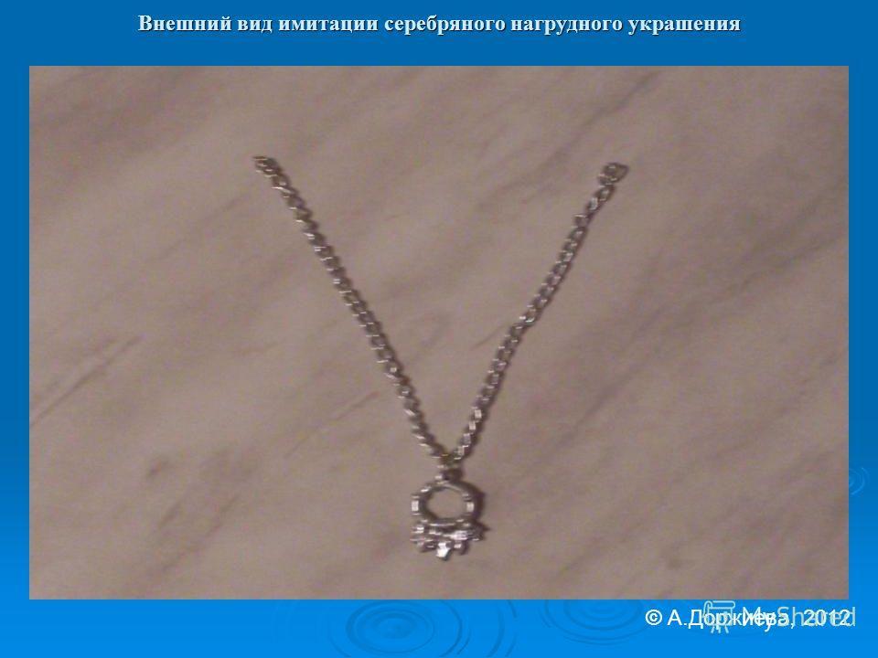 Внешний вид имитации серебряного нагрудного украшения © А.Доржиева, 2012