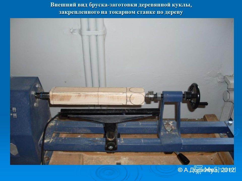 Внешний вид бруска-заготовки деревянной куклы, закрепленного на токарном станке по дереву © А.Доржиева, 2012