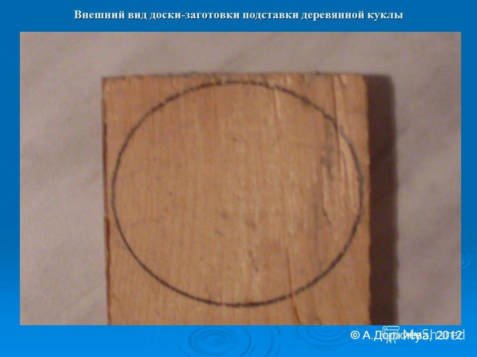 Внешний вид доски-заготовки подставки деревянной куклы © А.Доржиева, 2012