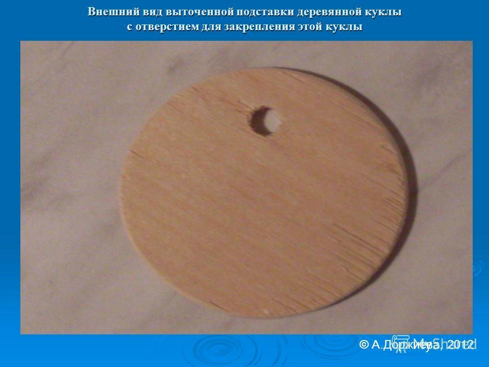 Внешний вид выточенной подставки деревянной куклы с отверстием для закрепления этой куклы © А.Доржиева, 2012
