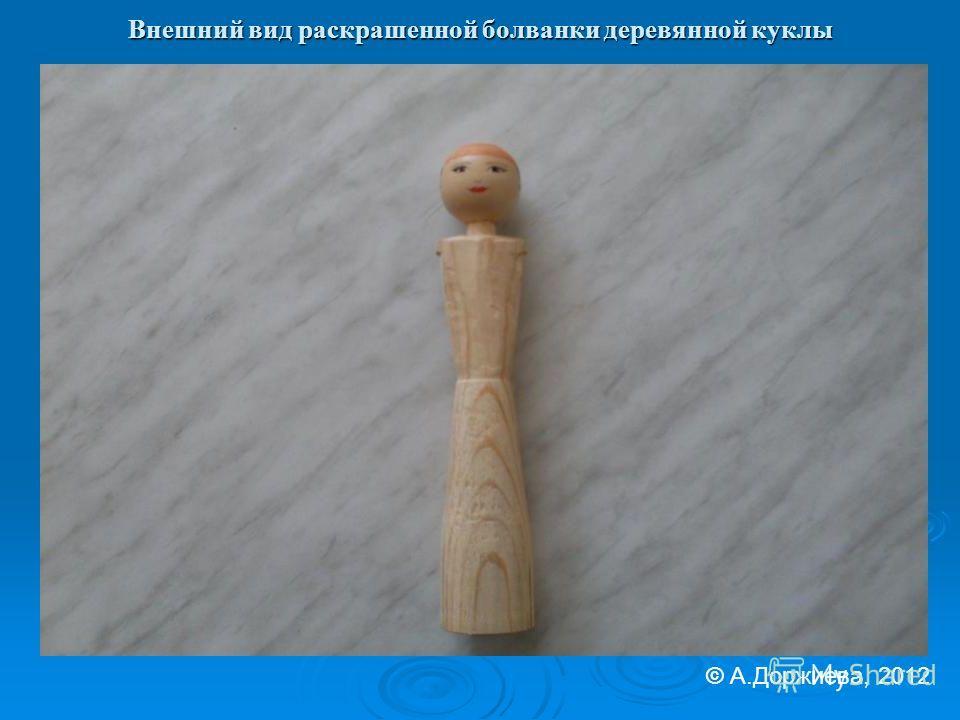 Внешний вид раскрашенной болванки деревянной куклы © А.Доржиева, 2012