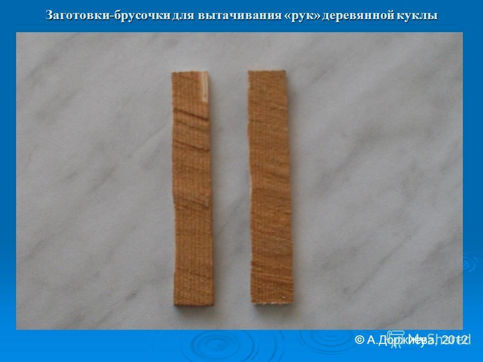 Заготовки-брусочки для вытачивания «рук» деревянной куклы © А.Доржиева, 2012