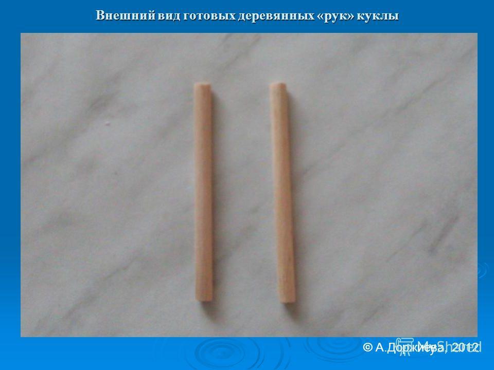 Внешний вид готовых деревянных «рук» куклы © А.Доржиева, 2012