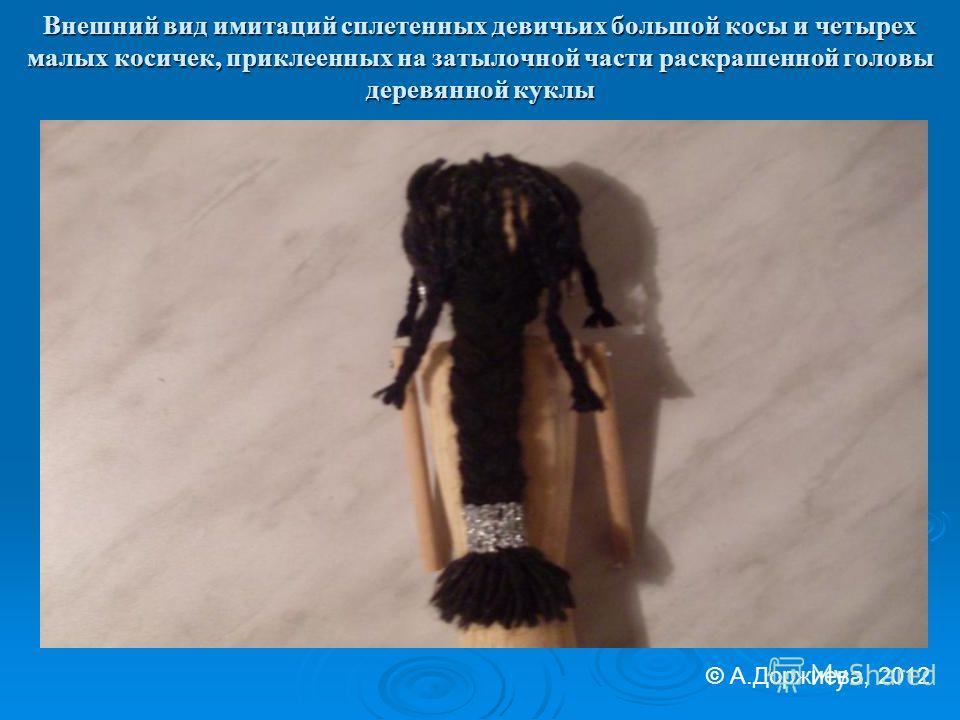 Внешний вид имитаций сплетенных девичьих большой косы и четырех малых косичек, приклеенных на затылочной части раскрашенной головы деревянной куклы © А.Доржиева, 2012