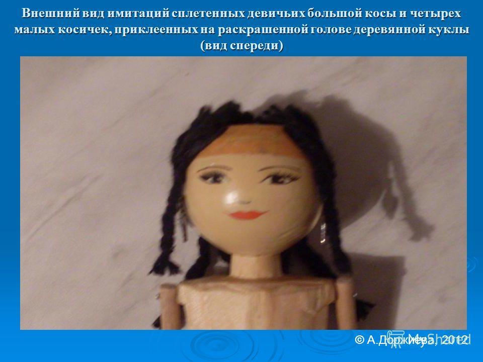 Внешний вид имитаций сплетенных девичьих большой косы и четырех малых косичек, приклеенных на раскрашенной голове деревянной куклы (вид спереди) © А.Доржиева, 2012