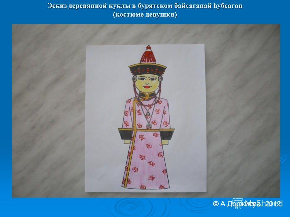 Эскиз деревянной куклы в бурятском байсаганай hубсаган (костюме девушки) © А.Доржиева, 2012