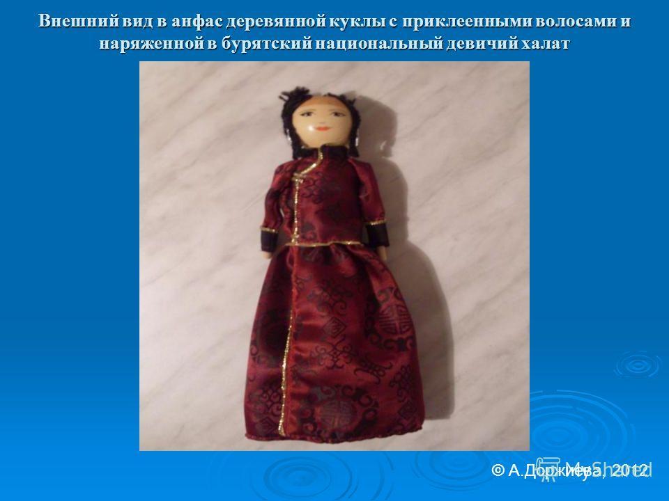 Внешний вид в анфас деревянной куклы с приклеенными волосами и наряженной в бурятский национальный девичий халат © А.Доржиева, 2012