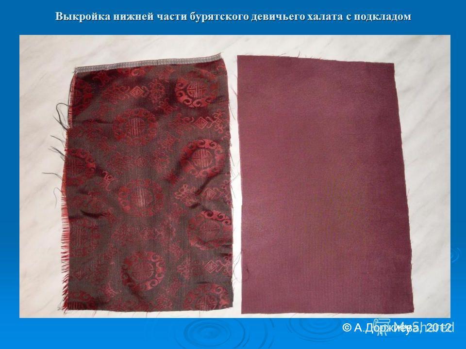 Выкройка нижней части бурятского девичьего халата с подкладом © А.Доржиева, 2012