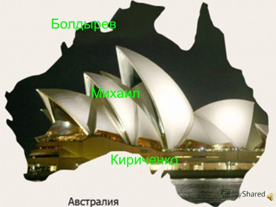 Михаил Кириченко Болдырев Михаил
