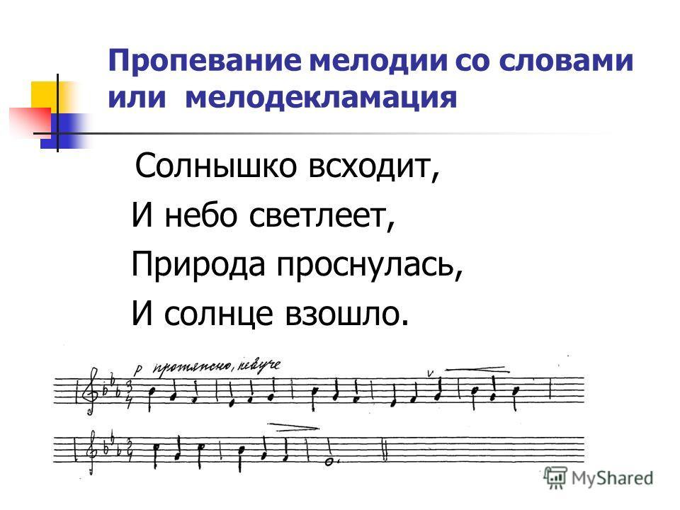 Пропевание мелодии со словами или мелодекламация Солнышко всходит, И небо светлеет, Природа проснулась, И солнце взошло.