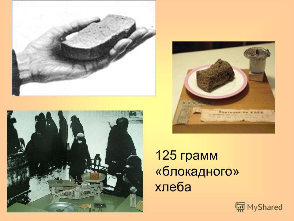 125 грамм «блокадного» хлеба