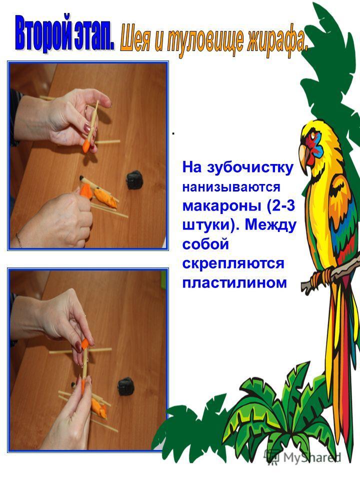 . На зубочистку нанизываются макароны (2-3 штуки). Между собой скрепляются пластилином