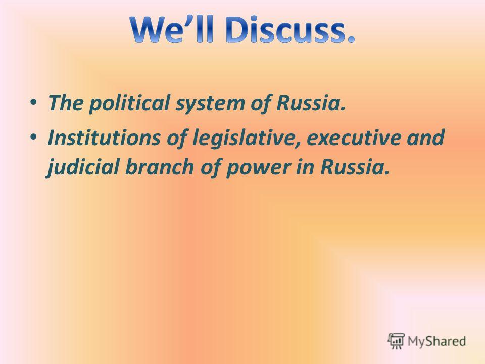 The political system of Russia. Institutions of legislative, executive and judicial branch of power in Russia.