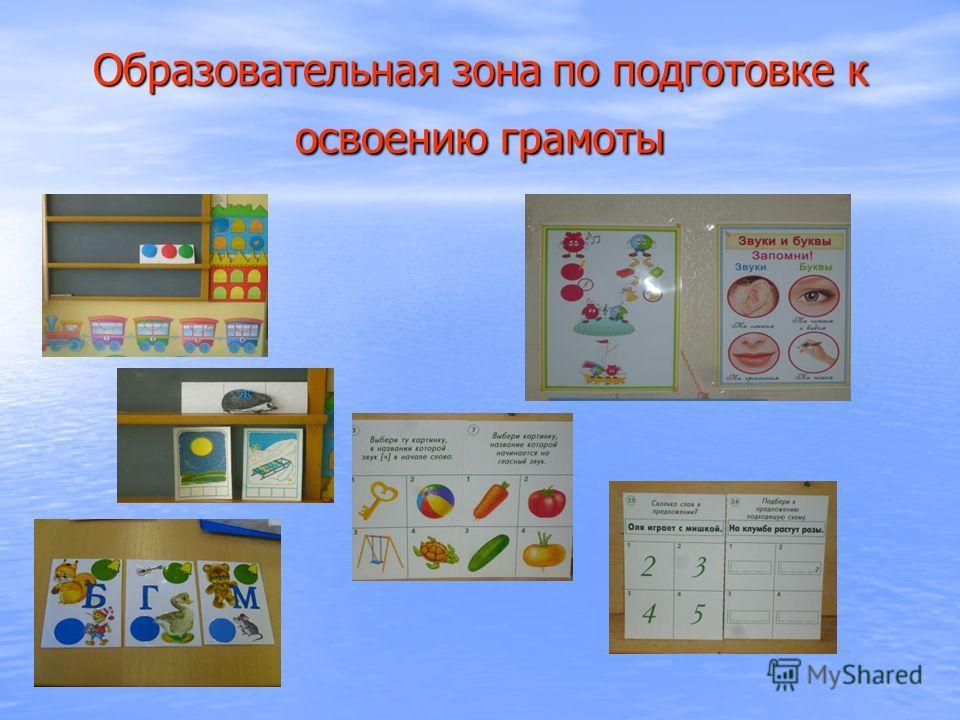 Образовательная зона по подготовке к освоению грамоты