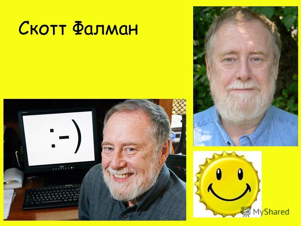 Скотт Фалман