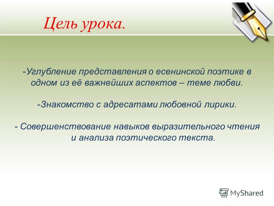 29.11.20131 Любимые женщины Сергея Есенина