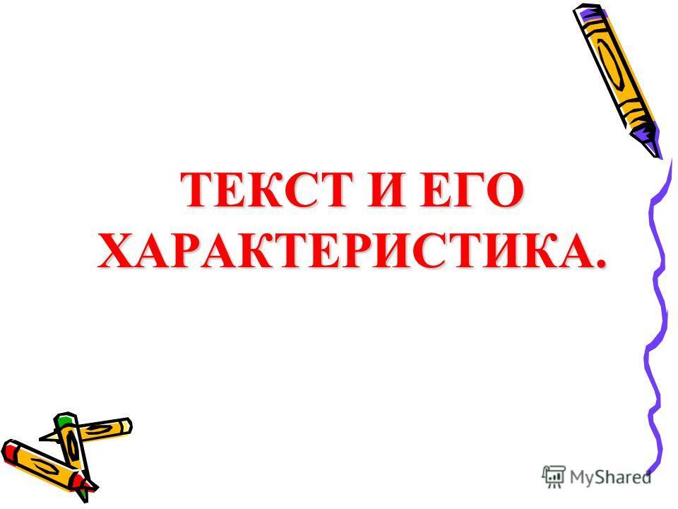 ТЕКСТ И ЕГО ХАРАКТЕРИСТИКА.