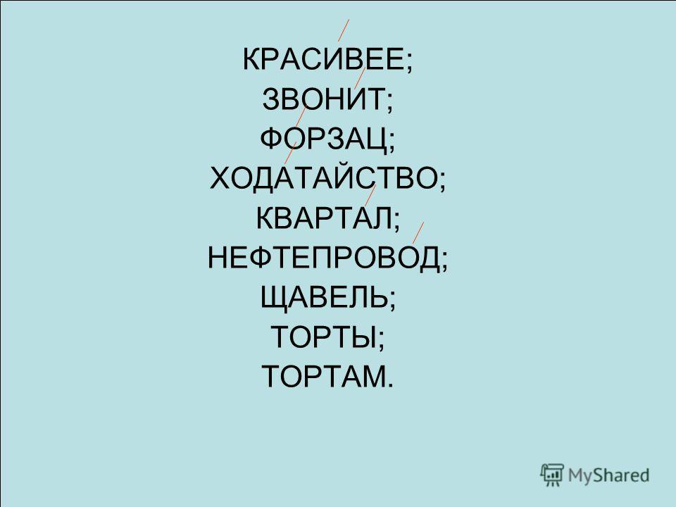 КРАСИВЕЕ; ЗВОНИТ; ФОРЗАЦ; ХОДАТАЙСТВО; КВАРТАЛ; НЕФТЕПРОВОД; ЩАВЕЛЬ; ТОРТЫ; ТОРТАМ.