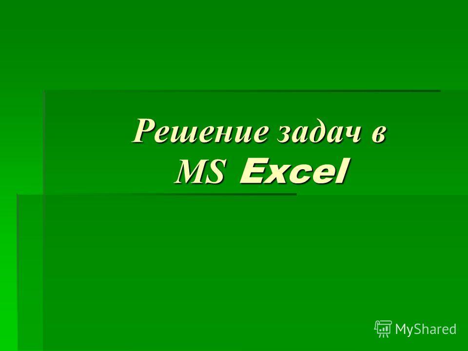 Решение задач в MS Excel