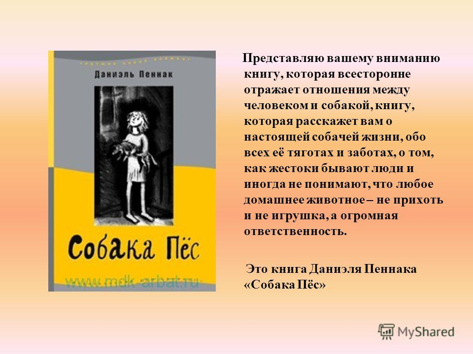 Представляю вашему вниманию книгу, которая всесторонне отражает отношения между человеком и собакой, книгу, которая расскажет вам о настоящей собачей жизни, обо всех её тяготах и заботах, о том, как жестоки бывают люди и иногда не понимают, что любое
