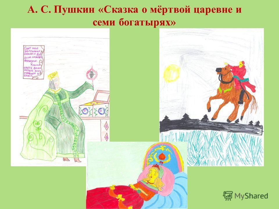 А. С. Пушкин «Сказка о мёртвой царевне и семи богатырях»