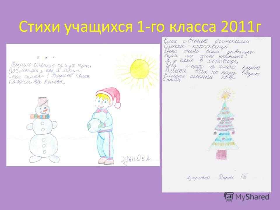 Стихи учащихся 1-го класса 2011г