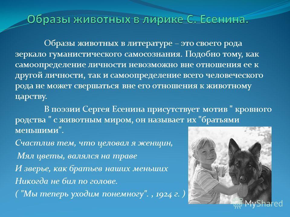 Образы животных в литературе – это своего рода зеркало гуманистического самосознания. Подобно тому, как самоопределение личности невозможно вне отношения ее к другой личности, так и самоопределение всего человеческого рода не может свершаться вне его