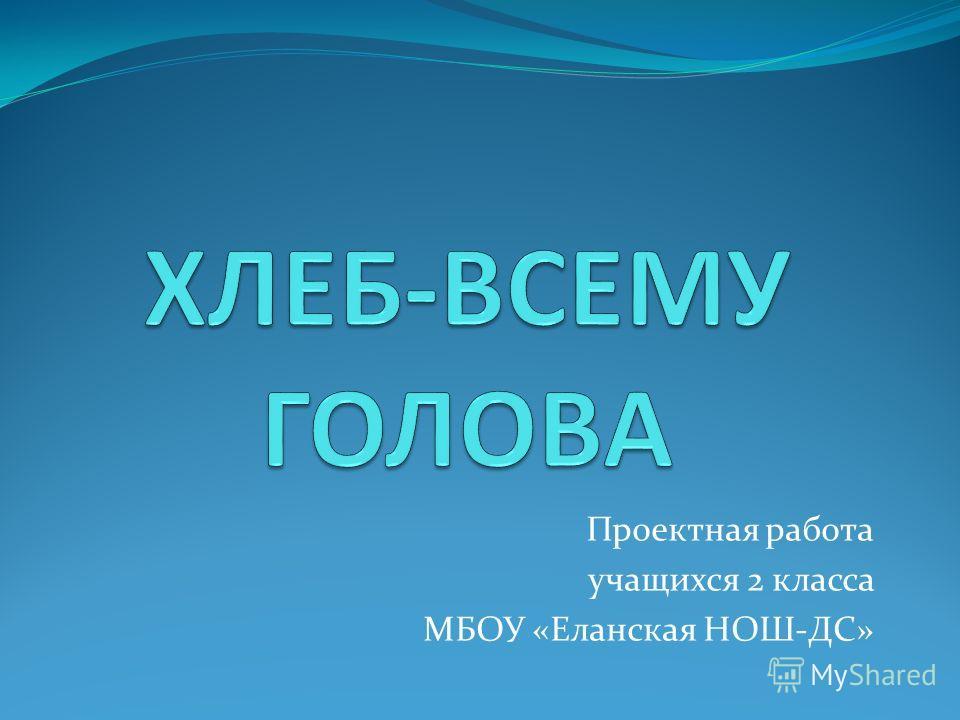 Проектная работа учащихся 2 класса МБОУ «Еланская НОШ-ДС»