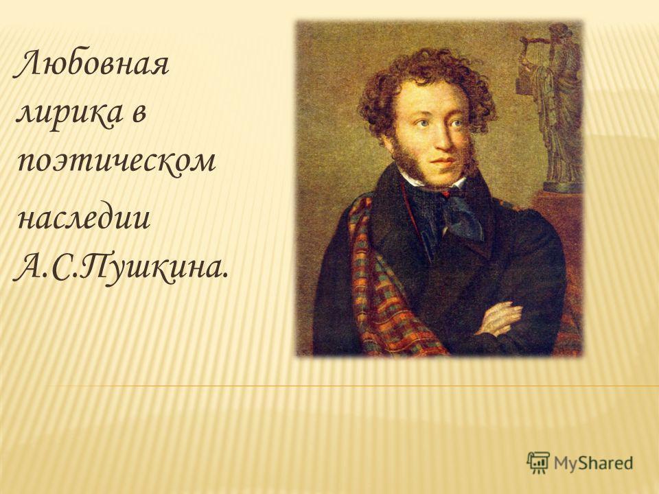 Любовная лирика в поэтическом наследии А.С.Пушкина.