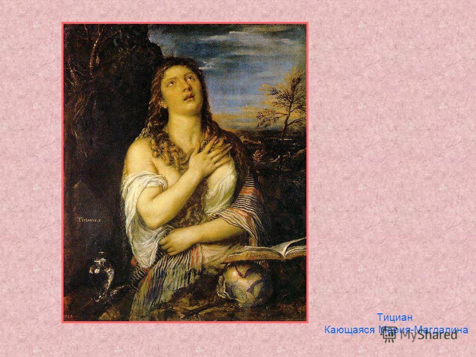Тициан Кающаяся Мария-Магдалина