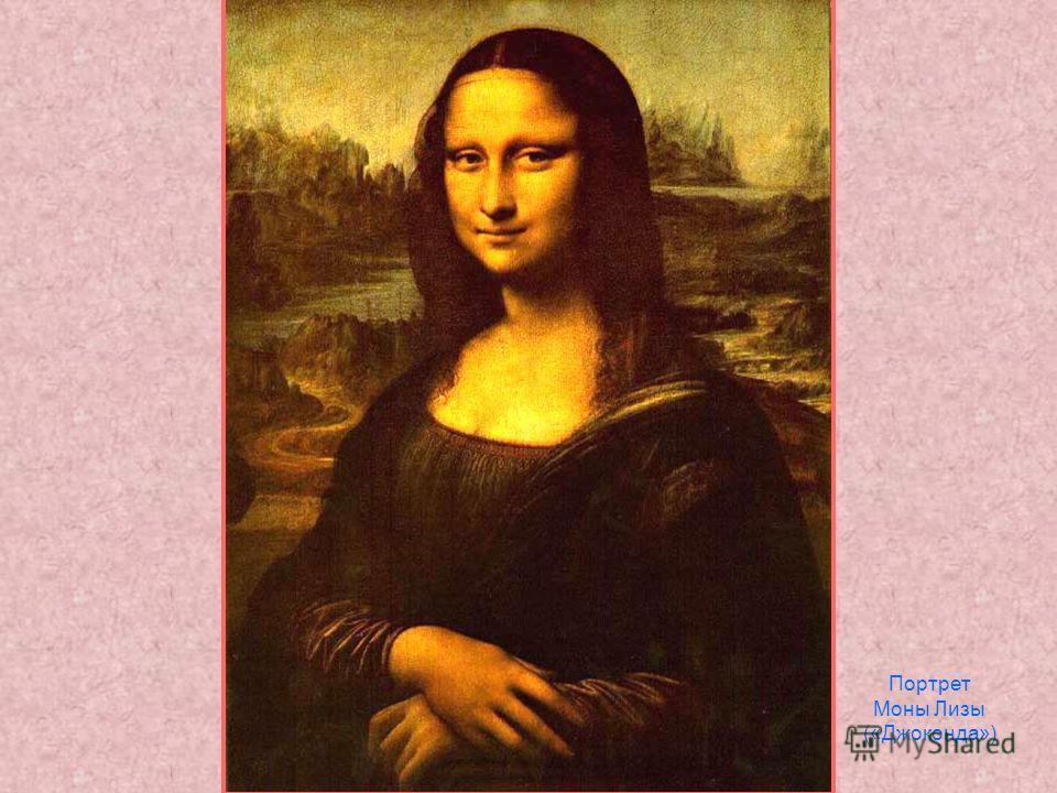 Портрет Моны Лизы («Джоконда»)