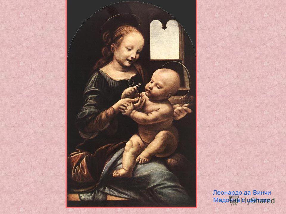 Леонардо да Винчи Мадонна с цветком