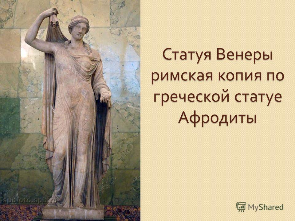 Статуя Венеры римская копия по греческой статуе Афродиты