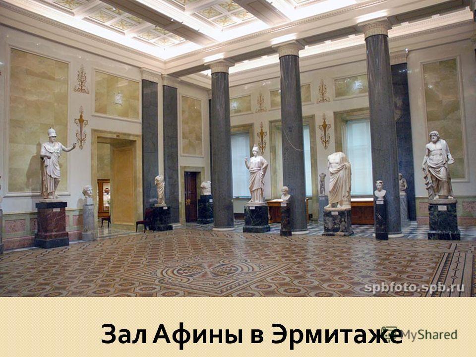 Зал Афины в Эрмитаже