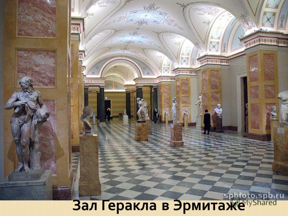 Зал Геракла в Эрмитаже