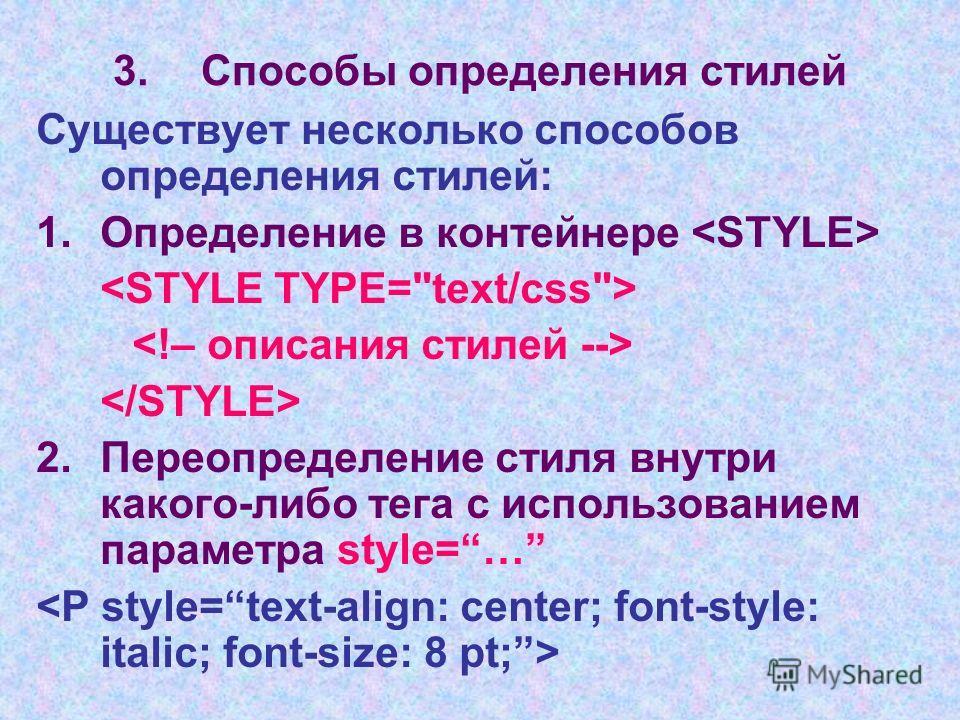 3.Способы определения стилей Существует несколько способов определения стилей: 1.Определение в контейнере 2.Переопределение стиля внутри какого-либо тега с использованием параметра style=…