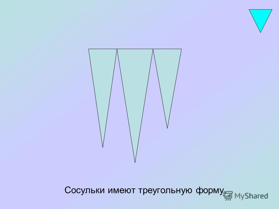 Елка похожа на треугольник